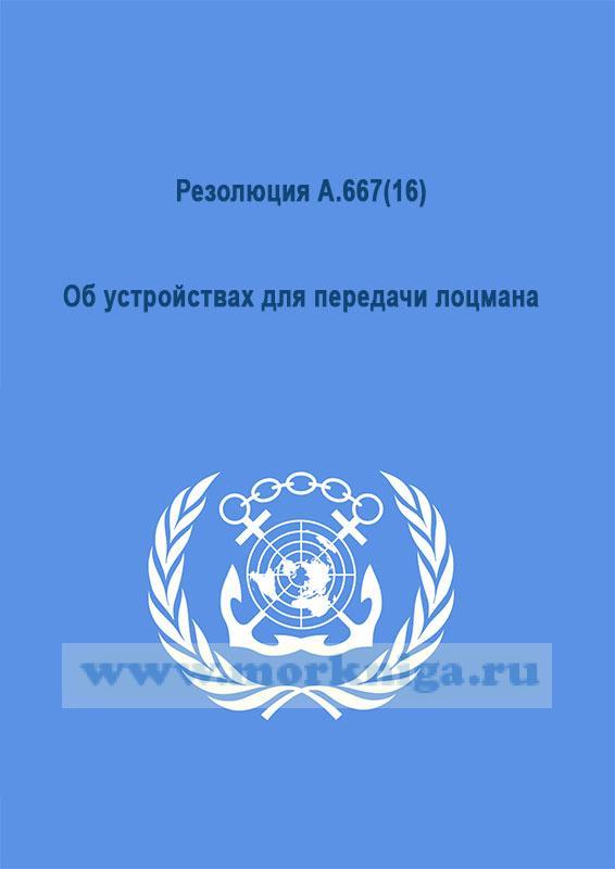 Резолюция А.667(16). Об устройствах для передачи лоцмана
