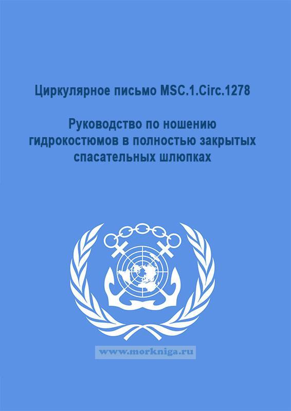 Циркулярное письмо MSC.1.Circ.1278 Руководство по ношению гидрокостюмов в полностью закрытых спасательных шлюпках