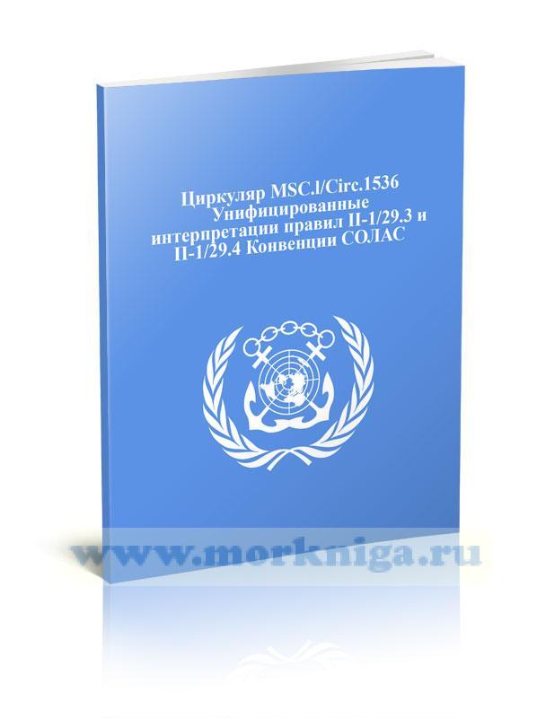 Циркуляр MSC.l/Circ.1536 Унифицированные интерпретации правил II-1/29.3 и II-1/29.4 Конвенции СОЛАС