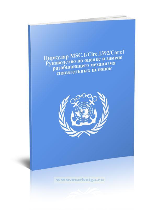 Циркуляр MSC.1/Circ.1392/Corr.l Руководство по оценке и замене разобщающего механизма спасательных шлюпок