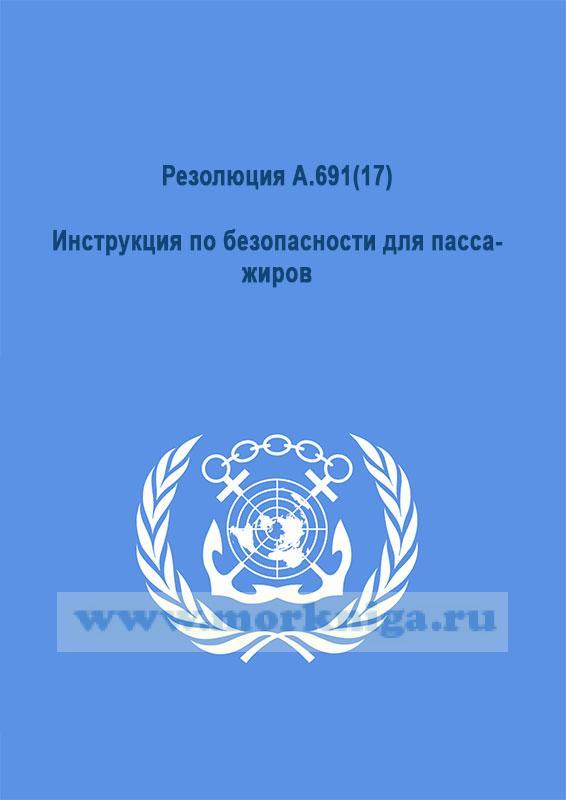 Резолюция А.691(17)  Инструкция по безопасности для пассажиров