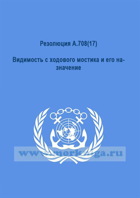 Резолюция А.708(17). Видимость с ходового мостика и его назначение