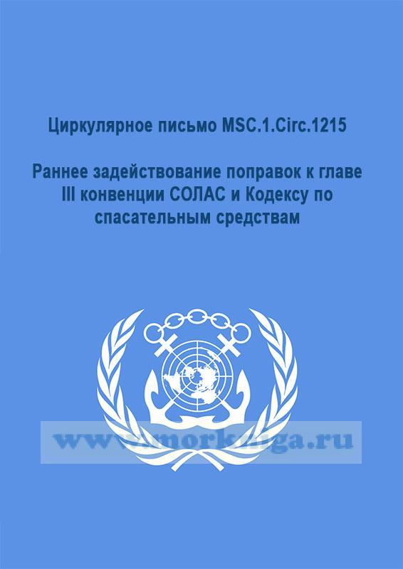 Циркулярное письмо MSC.1.Circ.1215 Раннее задействование поправок к главе III конвенции СОЛАС и Кодексу по спасательным средствам