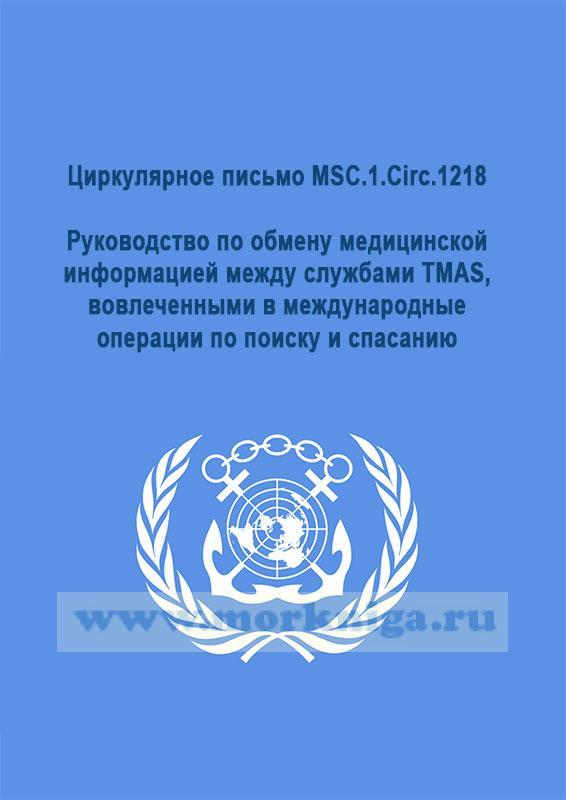 Циркулярное письмо MSC.1.Circ.1218 Руководство по обмену медицинской информацией между службами TMAS, вовлеченными в международные операции по поиску и спасанию