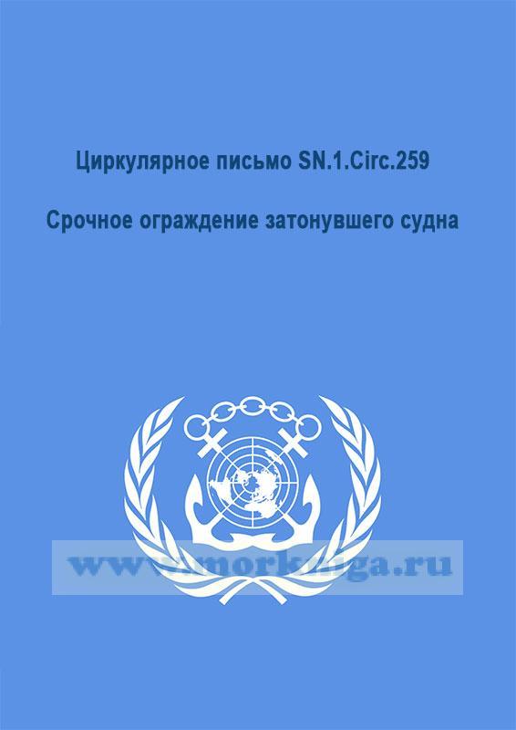 Циркулярное письмо SN.1.Circ.259 Срочное ограждение затонувшего судна