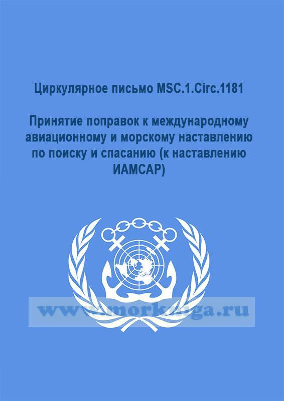 Циркулярное письмо MSC.1.Circ.1181.Принятие поправок к международному авиационному и морскому наставлению по поиску и спасанию (к наставлению ИАМСАР)