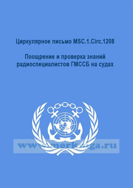 Циркулярное письмо MSC.1.Circ.1208 Поощрение и проверка знаний радиоспециалистов ГМССБ на судах
