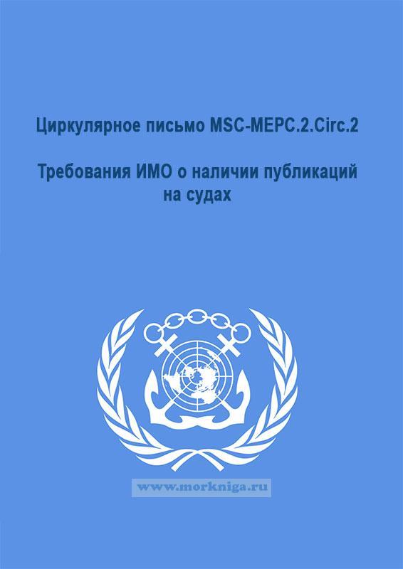 Циркулярное письмо MSC-МЕРС.2.Circ.2.Требования ИМО о наличии публикаций на судах
