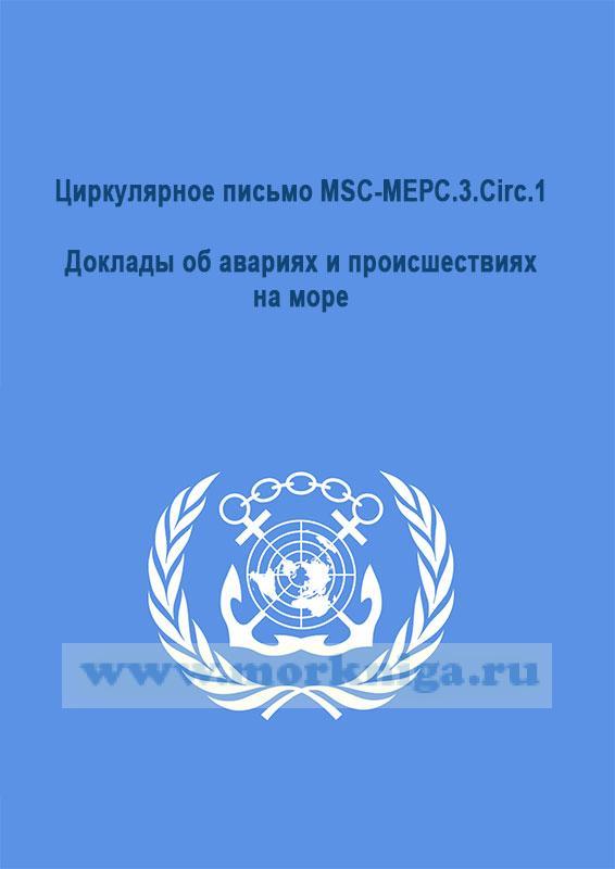 Циркулярное письмо MSC-МЕРС.3.Circ.1.Доклады об авариях и происшествиях на море