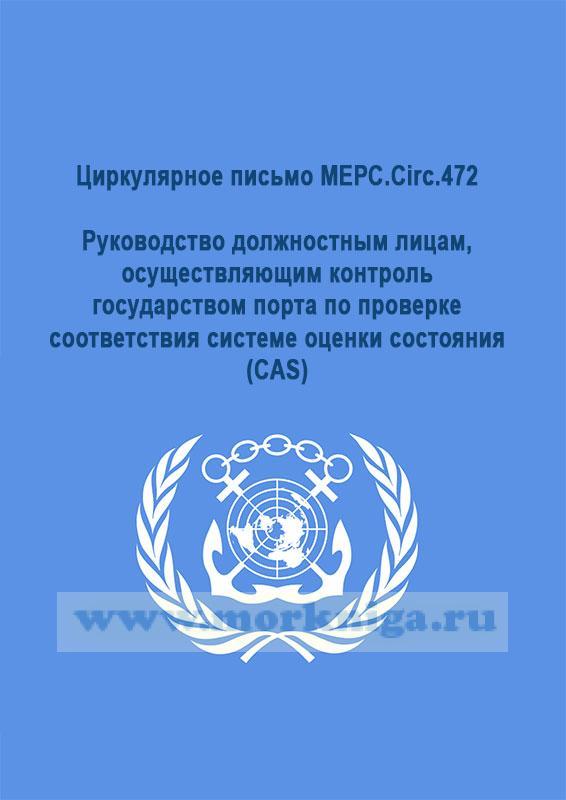 Циркулярное письмо МЕРС.Circ.472 Руководство должностным лицам,осуществляющим контроль государством порта по проверке соответствия системе оценки состояния (CAS)