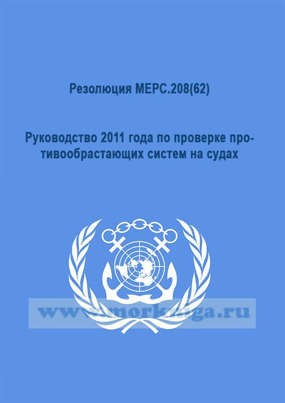 Резолюция МЕРС.208(62) Руководство 2011 года по проверке противообрастающих систем на судах