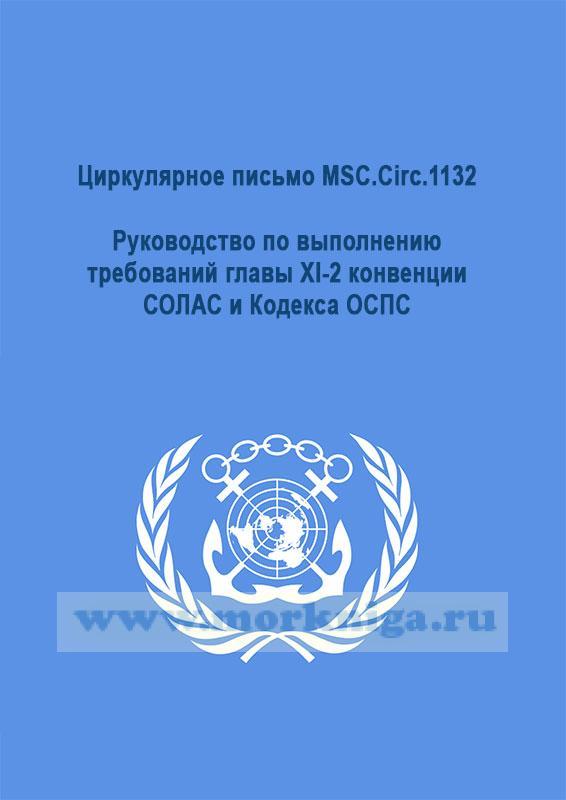 Циркулярное письмо MSC.Circ.1132.Руководство по выполнению требований главы XI-2 конвенции СОЛАС и Кодекса ОСПС