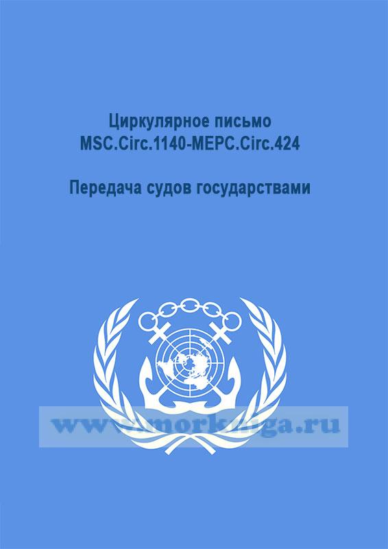 Циркулярное письмо MSC.Circ.1140-МЕРС.Circ.424 Передача судов государствами