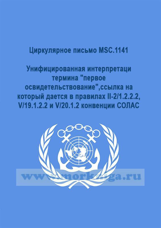 Циркулярное письмо MSC.1141 Унифицированная интерпретаци термина