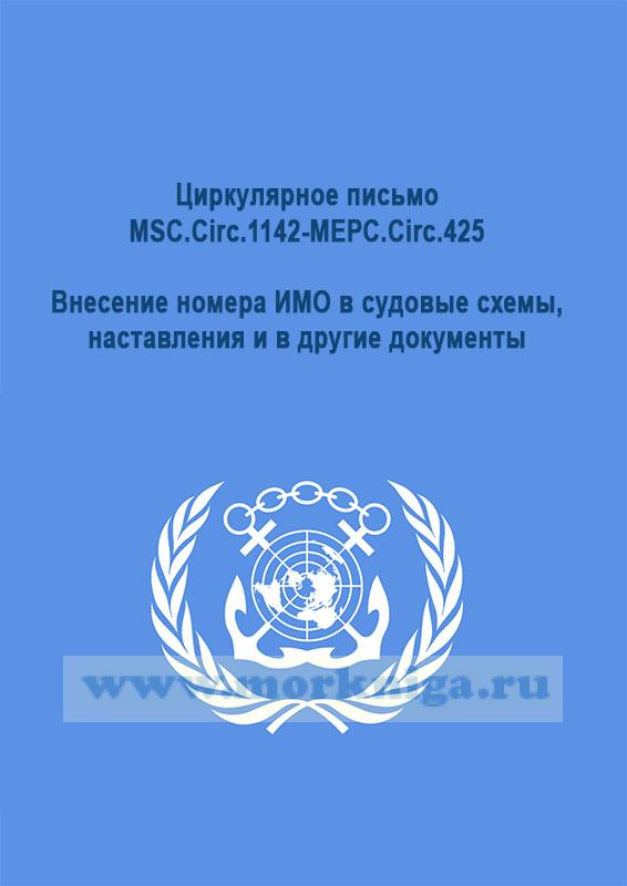 Циркулярное письмо MSC.Circ.1142-МЕРС.Circ.425 Внесение номера ИМО в судовые схемы, наставления и в другие документы