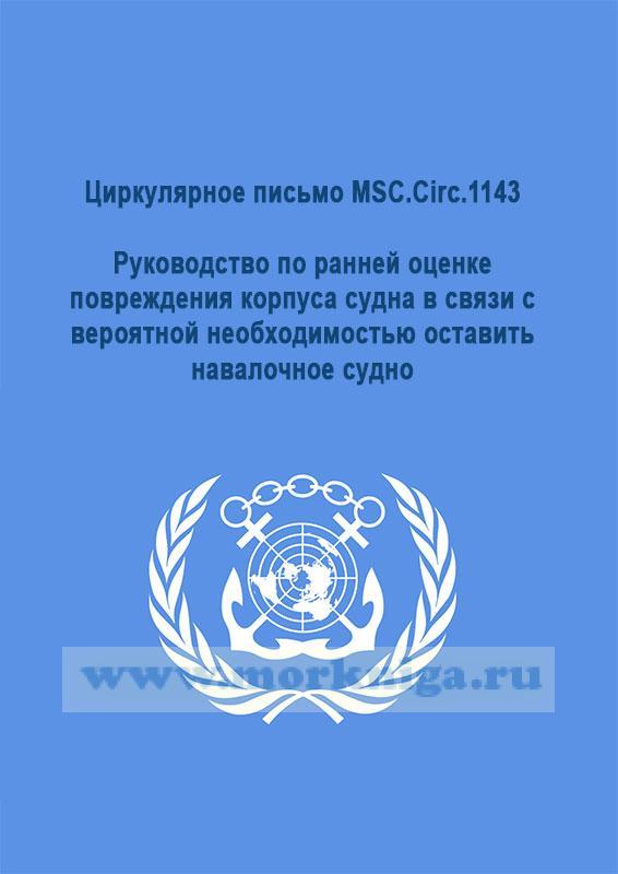 Циркулярное письмо MSC.Circ.1143 Руководство по ранней оценке повреждения корпуса судна в связи с вероятной необходимостью оставить навалочное судно