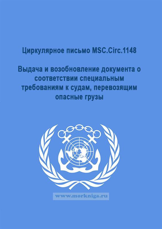 Циркулярное письмо MSC.Circ.1148 Выдача и возобновление документа о соответствии специальным требованиям к судам, перевозящим опасные грузы