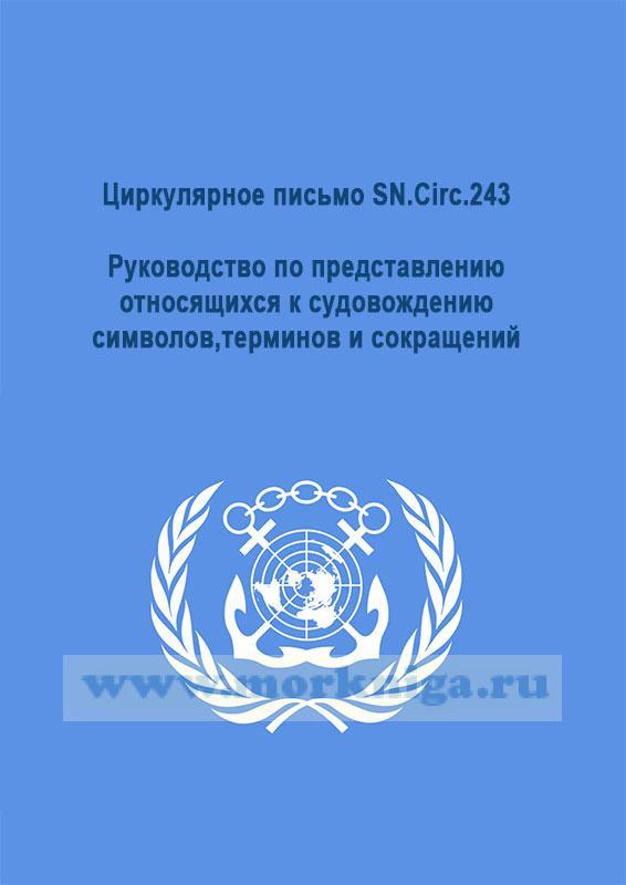 Циркулярное письмо SN.Circ.243.Руководство по представлению относящихся к судовождению символов,терминов и сокращений