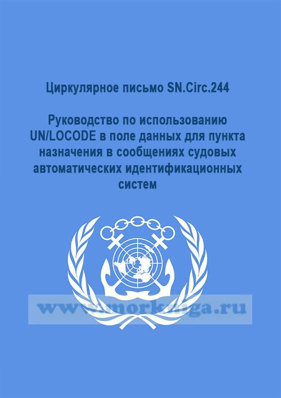 Циркулярное письмо SN.Circ.244 Руководство по использованию UN/LOCODE в поле данных для пункта назначения в сообщениях судовых автоматических идентификационных систем