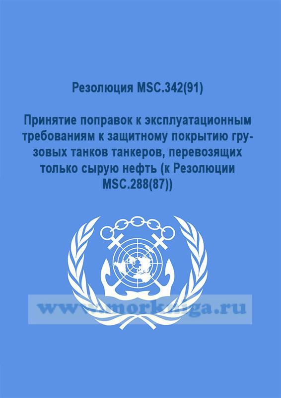 Резолюция MSC.342(91).Принятие поправок к эксплуатационным требованиям к защитному покрытию грузовых танков танкеров, перевозящих только сырую нефть (к Резолюции MSC.288(87))