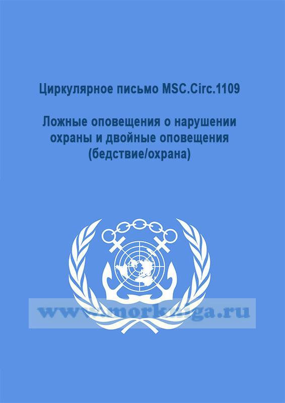 Циркулярное письмо MSC.Circ.1109 Ложные оповещения о нарушении охраны и двойные оповещения (бедствие/охрана)