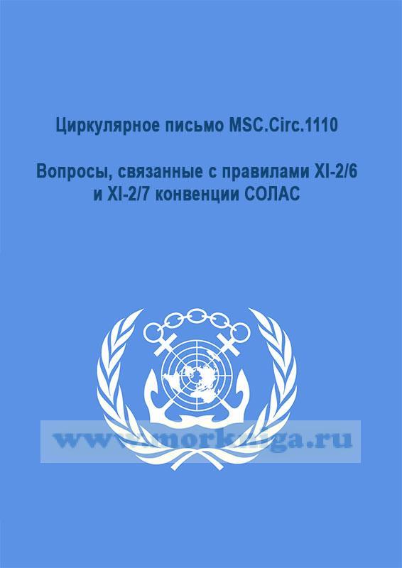 Циркулярное письмо MSC.Circ.1110 Вопросы, связанные с правилами XI-2/6 и XI-2/7 конвенции СОЛАС