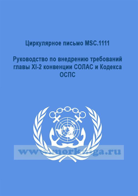 Циркулярное письмо MSC.1111 Руководство по внедрению требований главы XI-2 конвенции СОЛАС и Кодекса ОСПС