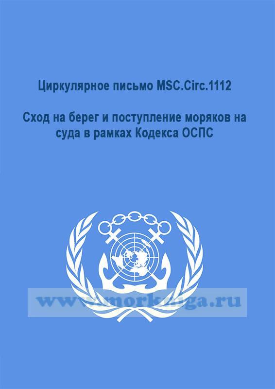 Циркулярное письмо MSC.Circ.1112.Сход на берег и поступление моряков на суда в рамках Кодекса ОСПС