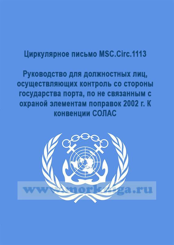 Циркулярное письмо MSC.Circ.1113 Руководство для должностных лиц, осуществляющих контроль со стороны государства порта, по не связанным с охраной элементам поправок 2002 г. К конвенции СОЛАС
