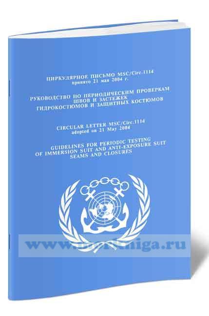 Циркулярное письмо MSC.Circ.1114 Руководство по периодическим проверкам швов и застежек гидрокостюмов и защитных костюмов