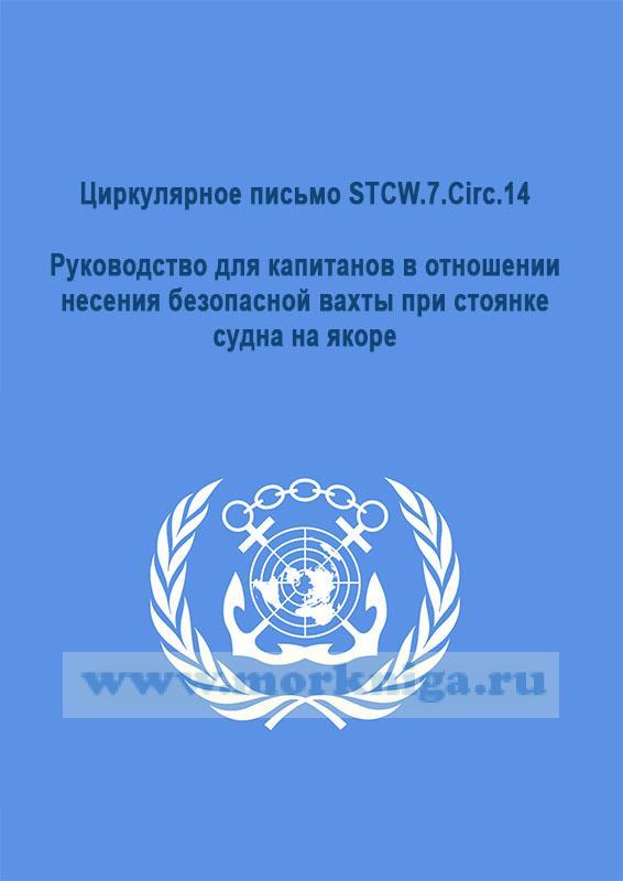Циркулярное письмо STCW.7.Circ.14 Руководство для капитанов в отношении несения безопасной вахты при стоянке судна на якоре