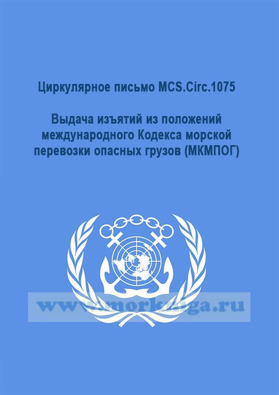Циркулярное письмо MCS.Circ.1075.Выдача изъятий из положений международного Кодекса морской перевозки опасных грузов (МКМПОГ)