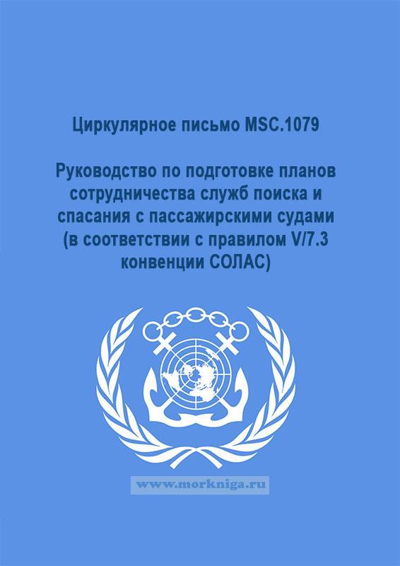 Циркулярное письмо MSC.1079 Руководство по подготовке планов сотрудничества служб поиска и спасания с пассажирскими судами (в соответствии с правилом V/7.3 конвенции СОЛАС)