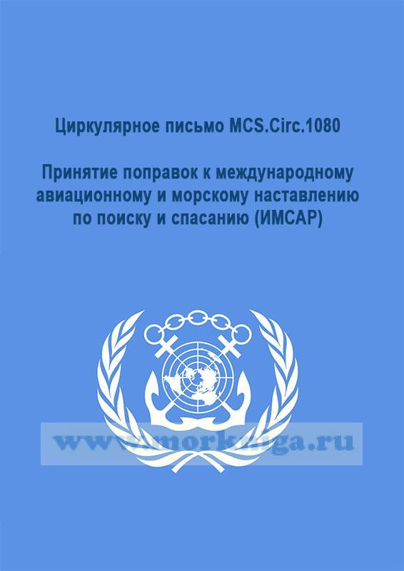 Циркулярное письмо MCS.Circ.1080.Принятие поправок к международному авиационному и морскому наставлению по поиску и спасанию (ИМСАР)