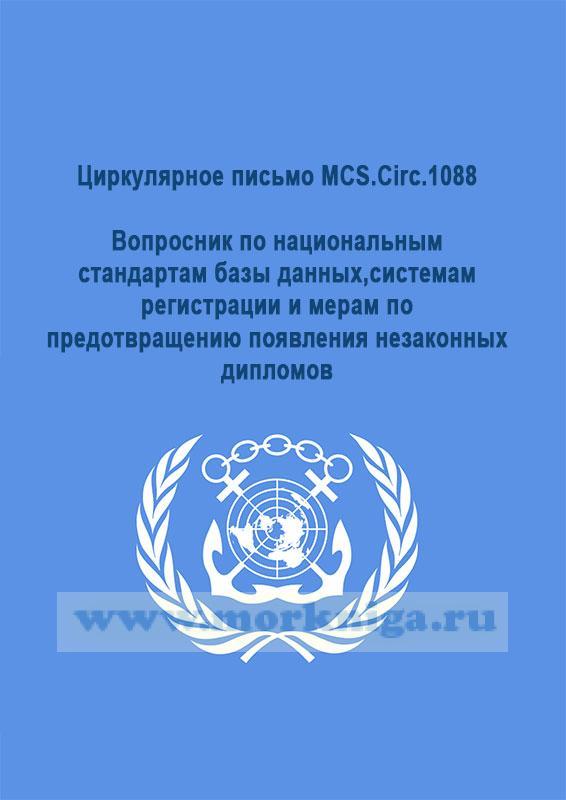 Циркулярное письмо MCS.Circ.1088.Вопросник по национальным стандартам базы данных,системам регистрации и мерам по предотвращению появления незаконных дипломов
