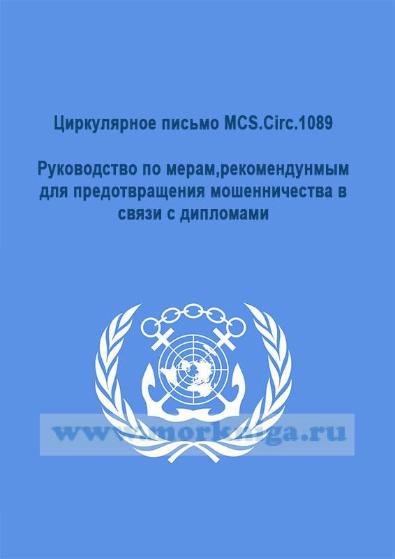 Циркулярное письмо MCS.Circ.1089.Руководство по мерам,рекомендунмым для предотвращения мошенничества в связи с дипломами