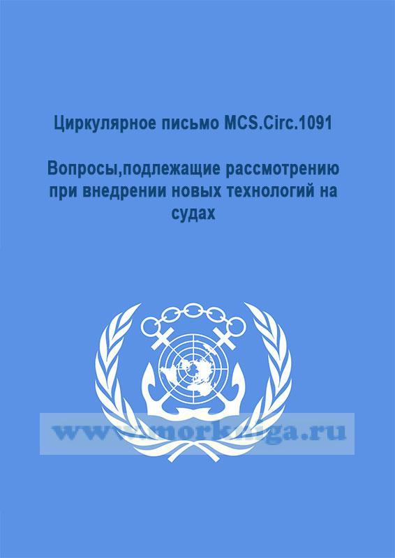 Циркулярное письмо MCS.Circ.1091.Вопросы,подлежащие рассмотрению при внедрении новых технологий на судах