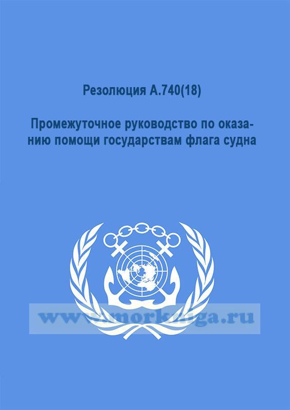 Резолюция А.740(18). Промежуточное руководство по оказанию помощи государствам флага судна
