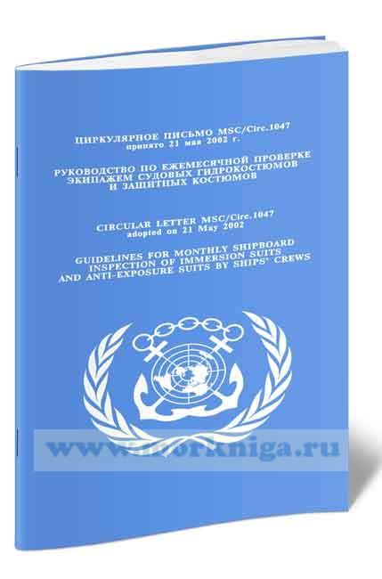 Циркулярное письмо MSC.Circ.1047 Руководство по ежемесячной проверке экипажем судовых гидрокостюмов и защитных костюмов
