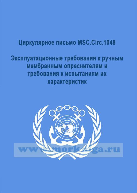 Циркулярное письмо MSC.Circ.1048 Эксплуатационные требования к ручным мембранным опреснителям и требования к испытаниям их характеристик