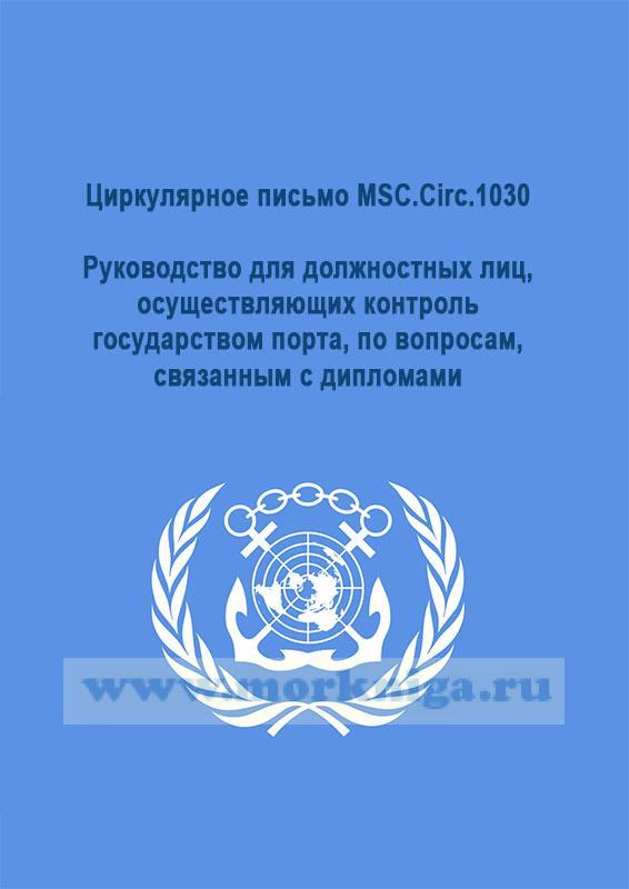 Циркулярное письмо MSC.Circ.1030 Руководство для должностных лиц, осуществляющих контроль государством порта, по вопросам, связанным с дипломами