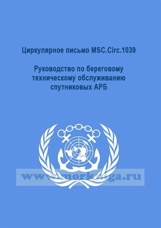 Циркулярное письмо MSC.Circ.1039 Руководство по береговому техническому обслуживанию спутниковых АРБ