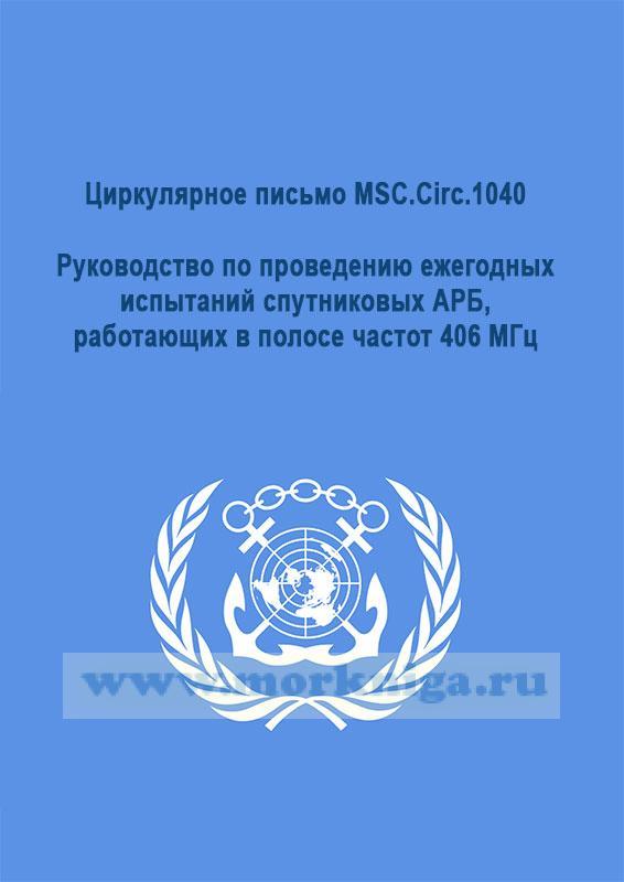 Циркулярное письмо MSC.Circ.1040 Руководство по проведению ежегодных испытаний спутниковых АРБ, работающих в полосе частот 406 МГц
