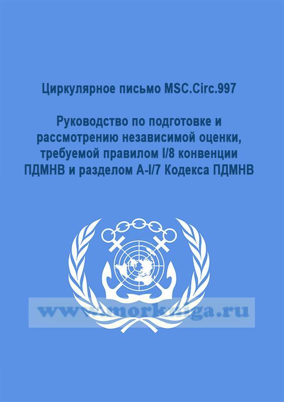 Циркулярное письмо MSC.Circ.997.Руководство по подготовке и рассмотрению независимой оценки,требуемой правилом I/8 конвенции ПДМНВ и разделом А-I/7 Кодекса ПДМНВ