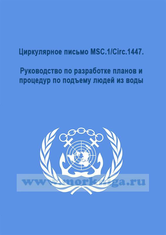 Циркулярное письмо MSC.1/Circ.1447. Руководство по разработке планов и процедур по подъему людей из воды