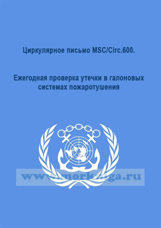 Циркулярное письмо MSC/Circ.600. Ежегодная проверка утечки в галоновых системах пожаротушения