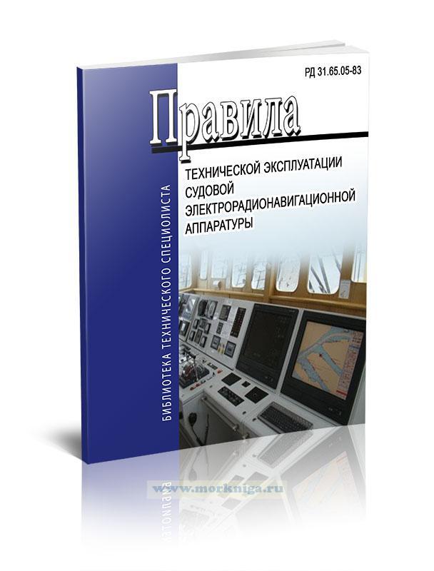 РД 31.65.05-83 Правила технической эксплуатации судовой электрорадионавигационной аппаратуры 2019 год. Последняя редакция