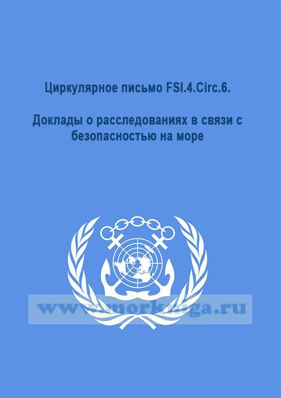 Циркулярное письмо FSI.4.Circ.6. Доклады о расследованиях в связи с безопасностью на море