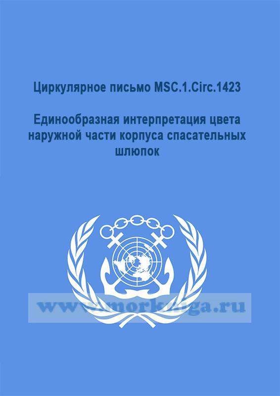 Циркулярное письмо MSC.1.Circ.1423 Единообразная интерпретация цвета наружной части корпуса спасательных шлюпок