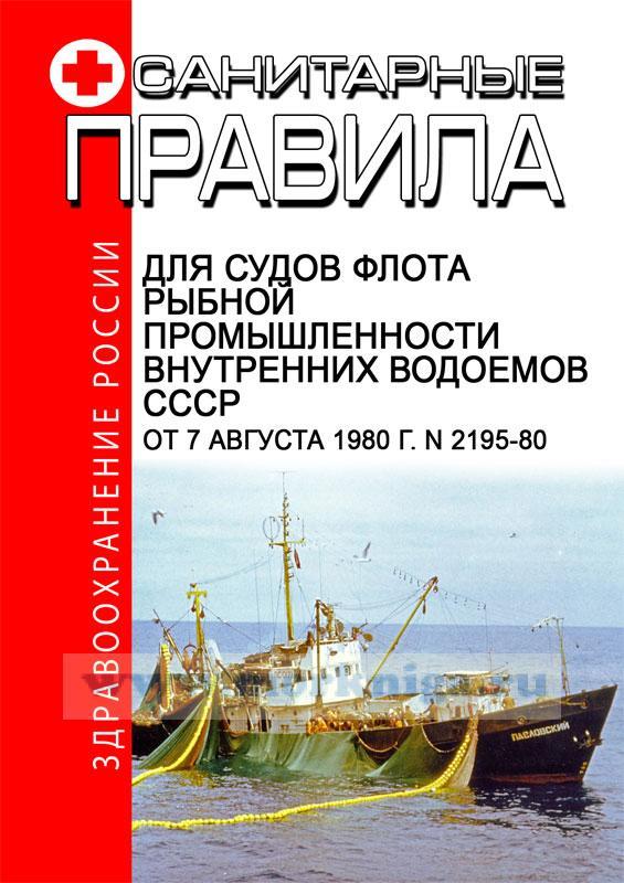 Санитарные правила для судов флота рыбной промышленности внутренних водоемов 2018 год. Последняя редакция